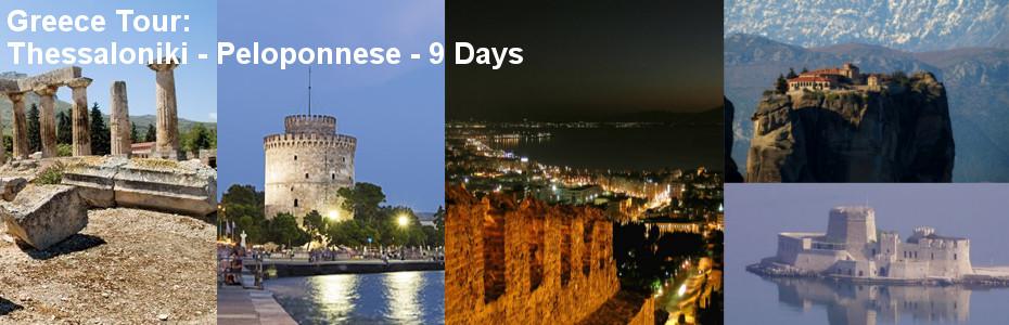 Greece Tour: Thessaloniki – Peloponnese – 9 Days
