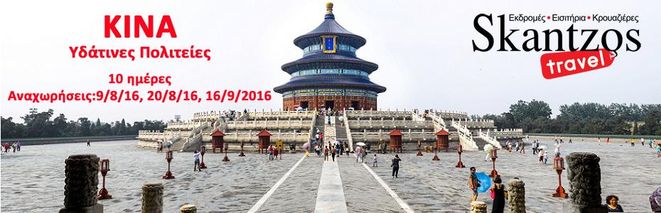Αυτοκρατορική Κίνα – Υδάτινες Πολιτείες