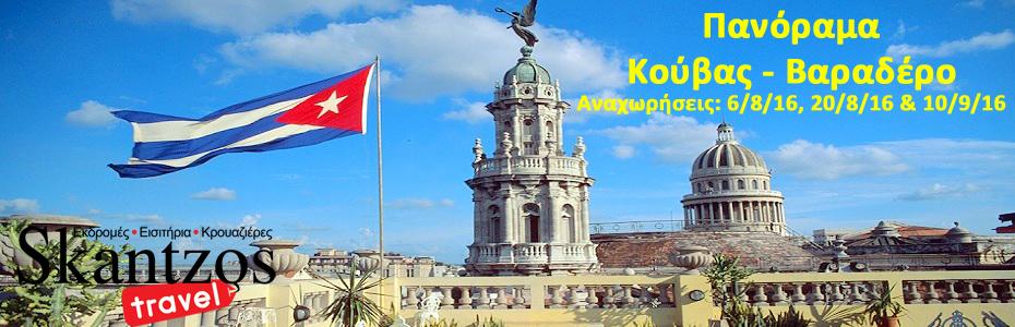 Πανόραμα Κούβας – Βαραδέρο