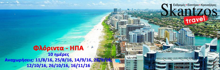 Φλόριντα – ΗΠΑ