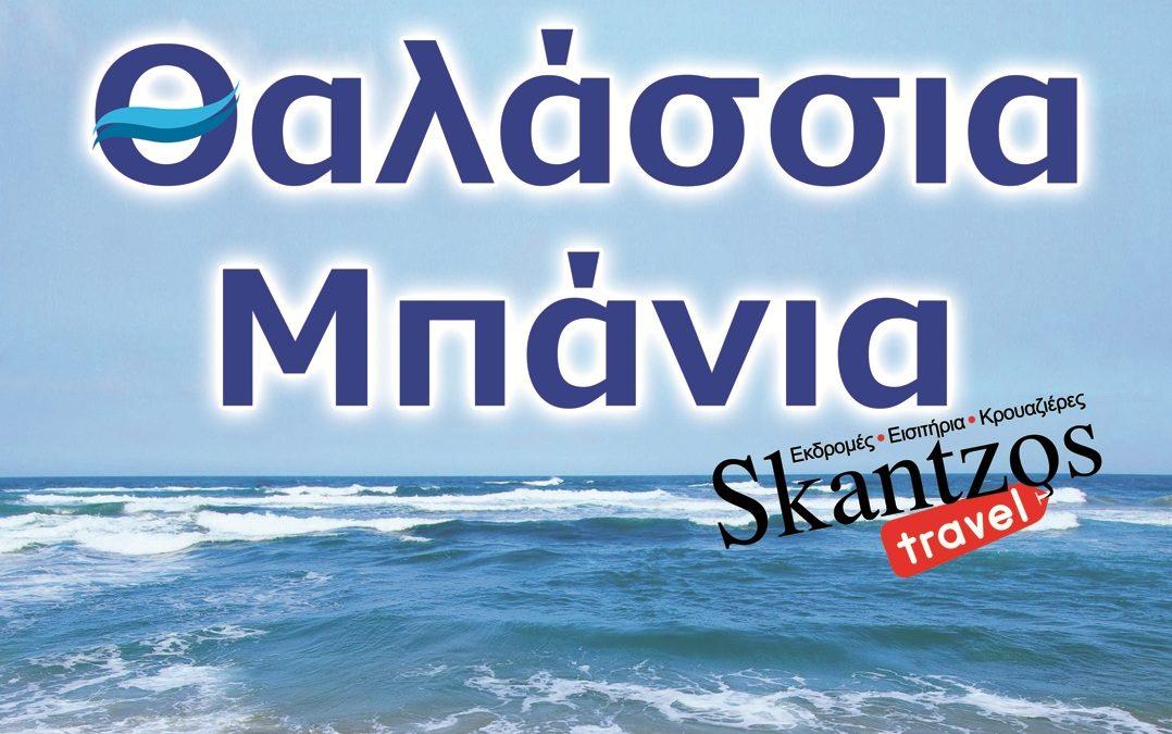 Θαλάσσια Μπάνια (Παραλία Μαραθώνα )