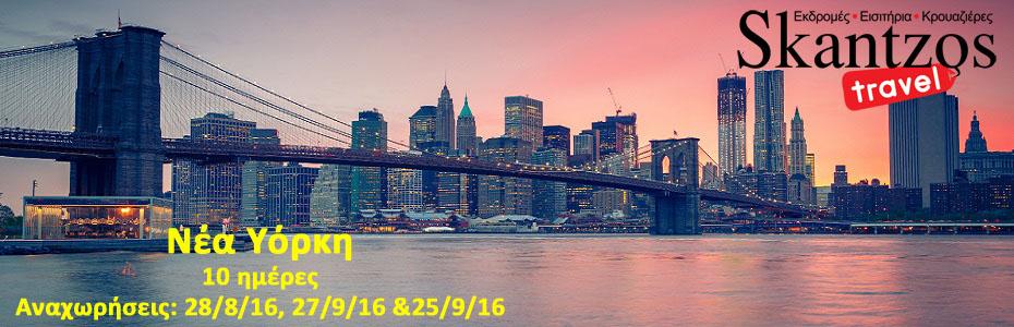 Νέα Υόρκη – ΗΠΑ