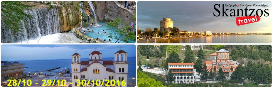 Θεσσαλονίκη – Λουτρά Πόζαρ – Έδεσσα – Βέροια