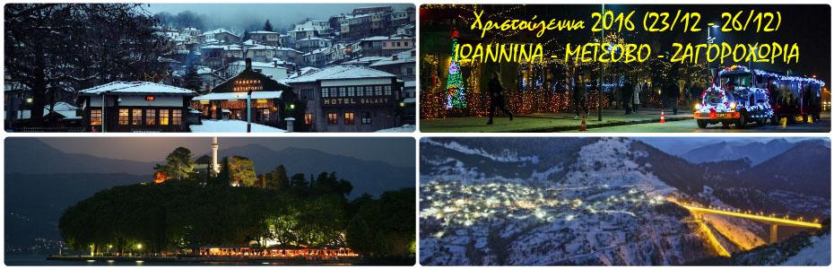 Χριστούγεννα 2016 – Ιωάννινα – Μέτσοβο – Ζαγοροχώρια