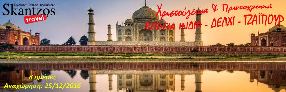 Χριστούγεννα – Πρωτοχρονιά σε Βόρεια Ινδία – Δελχί – Τζαϊπούρ (c)