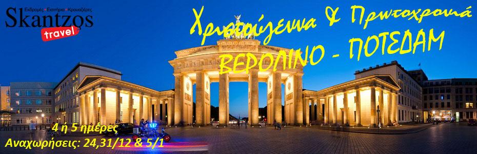 Website Berlin