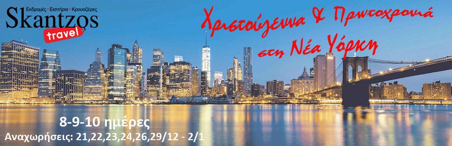 Χριστούγεννα – Πρωτοχρονιά στη Νέα Υόρκη (m)