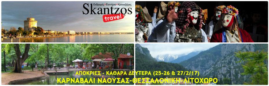 ΑΠΟΚΡΙΕΣ – ΚΑΘΑΡΑ ΔΕΥΤΕΡΑ 2017 (Καρναβάλι Νάουσας – Θεσσαλονίκη – Λιτόχωρο)