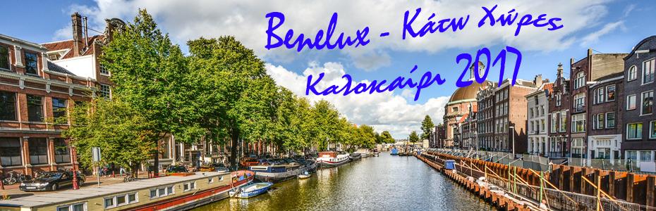 Μπένελουξ – Κάτω Χώρες (j)