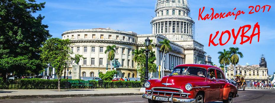 Πανόραμα Κούβας (c)