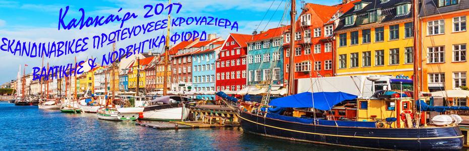 Σκανδιναβικές Πρωτεύουσες Κρουαζιέρα Βαλτικής & Νορβηγικά Φιορδ (s)