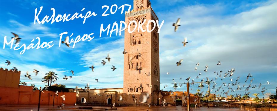Μεγάλος Γύρος Μαρόκου (p)