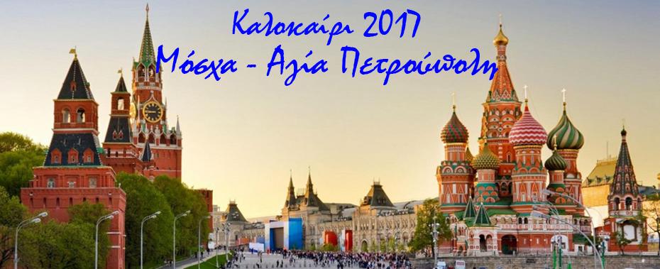 Μόσχα – Αγία Πετρούπολη / Η προσφορά του καλοκαιριού!!! (g)