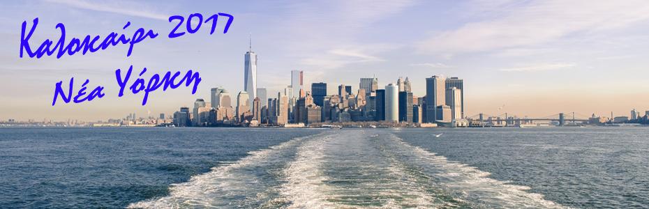 Νέα Υόρκη (j)