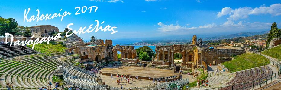 Πανόραμα Σικελίας (g)