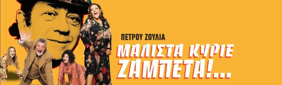 Θέατρο: «Μάλιστα Κύριε Ζαμπέτα»