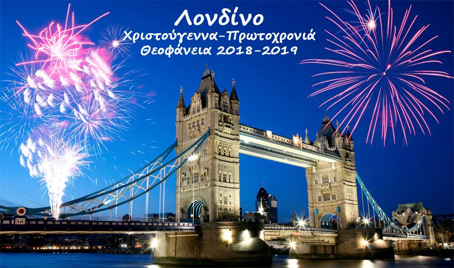 Λονδίνο (Χριστούγεννα-Πρωτοχρονιά-Θεοφάνεια 2018-2019)